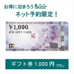 【ビジネスパーソン応援プラン】☆ギフト券1000円プラン☆<素泊まり>