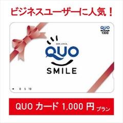 【ビジネスパーソン応援プラン】☆QUOカード1000円プラン☆<素泊まり>