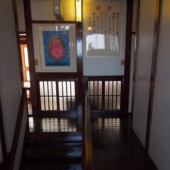 Янагава - Saifuya Ryokan