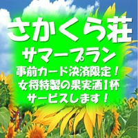 【事前カード決済限定】南伊豆で夏休み♪【7/14〜8/31】豪華舟盛り付磯料理+果実酒プラン♪
