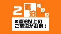 【2連泊以上限定】ビジネス・観光応援!ゆったり川崎ステイ♪(朝食サービス)