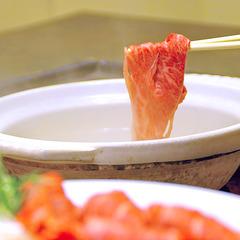 【期間限定】 宍粟牛のしゃぶしゃぶを楽しもう♪<2食付>