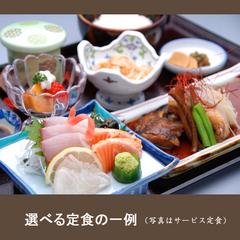 【夕食のみ】リーズナブルで選べる定食付き♪メニューからお好みをどうぞ!