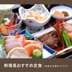 【1泊2食】コンビニやファミレスなどで使える1000円クオカード付き♪ 夕食『おまかせ御膳』