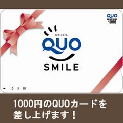 【素泊り】 コンビニやファミレスなどで使える1000円クオカード付きプラン