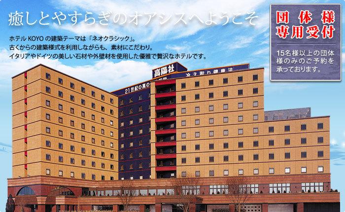 高陽社 - JapaneseClass.jp