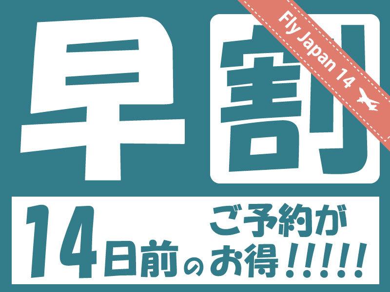 Fly Japan 14  14日前の予約がおトク