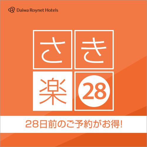 【さき楽28】28日以上前の予約が得プラン!〜素泊り〜