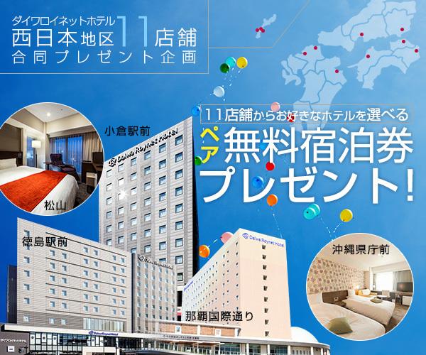 ダイワロイネットホテル♪西日本地区11ホテル合同企画!!無料宿泊券プレゼント!!