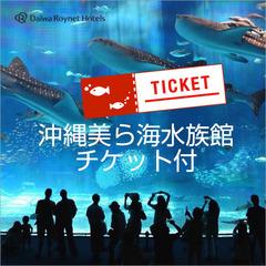 沖縄美ら海水族館チケット&和洋朝食バイキング付プラン