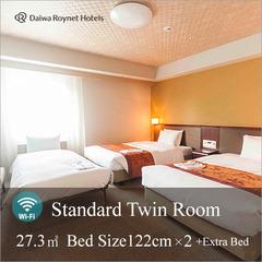 ☆ツイン3名<禁煙>ベッド幅122cm+追加ベッド