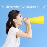 【鹿児島県民限定】今だけ!通常価格より300円引き★(スタンダード2食付)