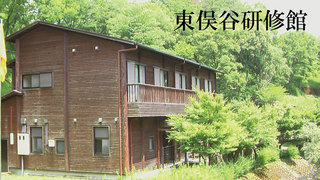 東俣谷宿泊研修施設