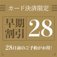 【宿泊日28日前事前カード決済限定】【楽天ポイント6%】早期割引プラン【さき楽】