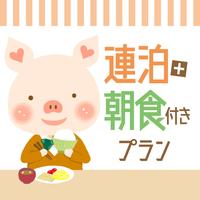 【連泊でお得にステイ☆】連泊プラン(朝食付き)