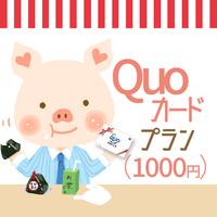 【QUOカード1000円付】出張応援プラン(朝食付き)