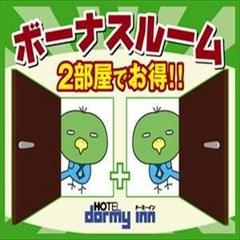 【1室サービス】ボーナスルームプラン≪素泊り≫