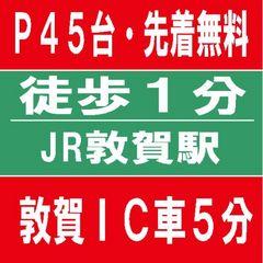 【素泊りプラン】 サウナ付(男子)大浴場・無料 ◆ 敦賀駅より徒歩1分 ◆