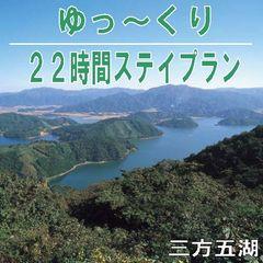 """〇【22時間 """"ゆっ〜くりステイ"""" プラン】 翌日12時まで滞在可能!"""
