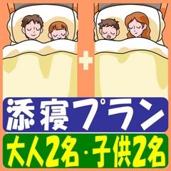 【ファミリープラン】 お子様の添寝無料で最大4名様までOK!