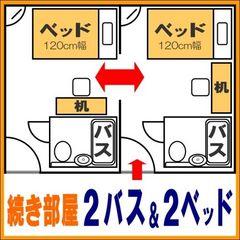"""【22時間 """"ゆっ〜くりステイ"""" プラン】 翌日12時まで滞在可能!"""