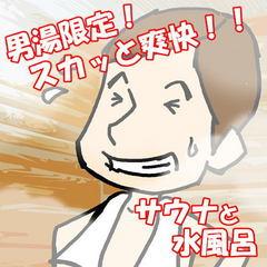 ◆ユニバーサルツイン◆ ☆【訳あり】バスタブなし、シャワーブース完備☆