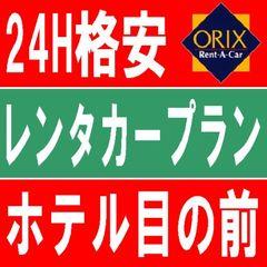 【格安24Hレンタカー付宿泊プラン】 ビジネス・周遊観光に最適