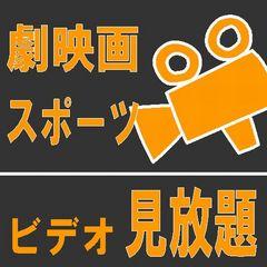 〇【ビデオ見放題プラン】お部屋で14時からチェックアウトまでお楽しみください