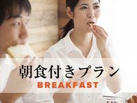 【ポイント10%還元】源泉100%掛け流し天然温泉 2番人気バイキング「朝食付き」プラン♪