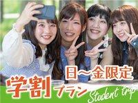 【学割プラン】【2食付】学生応援♪ スタンダードプランから《最大10%OFF》