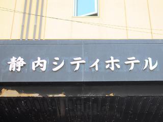 【素泊まり】QUOカード1000円付♪ビジネス特典プラン