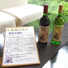 【早い者勝ち!】白龍閣オリジナル☆年間1000本限定生産☆幻の本物の山梨ワインに酔いしれる☆