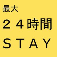 【最大24時間】ゆったりホテルステイ 〜普通車14日間駐車場無料〜