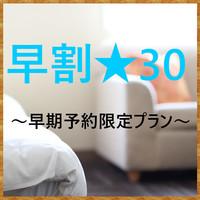 【早割★30】30日前限定♪お得な宿泊プラン★駐車場2週間無料★