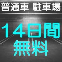 【春夏旅セール】【チェックアウト13時】レイトチェックアウトプラン★駐車場2週間無料★