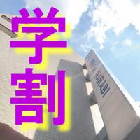 【学生専用】学割りプラン☆学生証提示必須☆