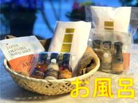 【お風呂】リラックス☆バスプラン【自分専用アメニティ】【アルコール除菌シートをプレゼント】
