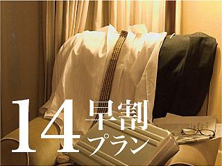 【早割14】14日前までのご予約でポイント2倍♪