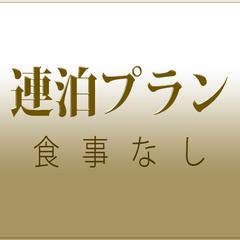 お得に★連泊プラン〜食事なし〜