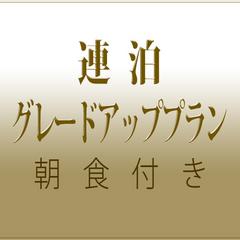 連泊プラン☆お部屋はUPグレード〜朝食付き〜