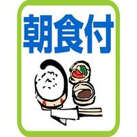 【GoToトラベルキャンペーン】【当日限定】1泊朝食付き