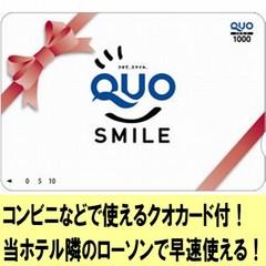 ビジネス・出張応援プラン!¥1,000円分QUOカード付 シングルル−ム 禁煙
