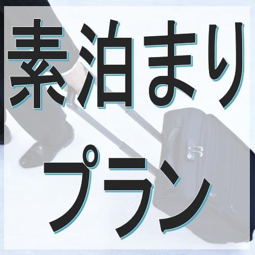 【2015年9月16日グランドオープン】裾野駅徒歩1分◆駐車場無料◆ 素泊りプラン【しず得富士山】