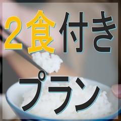 【2015年9月16日グランドオープン】裾野駅徒歩1分◆駐車場無料◆ 2食付きプラン