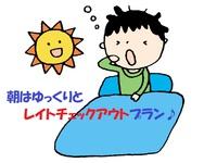 朝はゆっくり♪12時アウトのレイトプラン♪【素泊まり】【首都圏☆春休み】