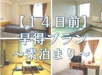 【14日前】早得プラン・素泊まり