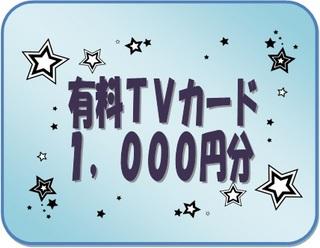 【50歳以上限定】有料TVカード付・朝食プラン