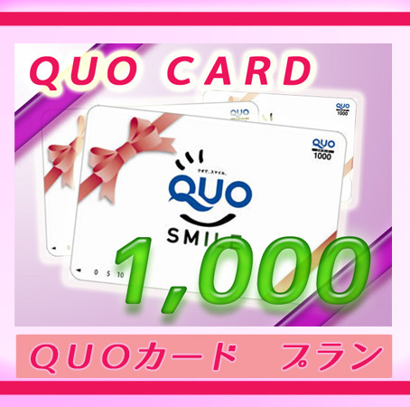 ☆何かと使える!QUOカード(1,000円分)込み☆出張でのご利用にオススメ!!