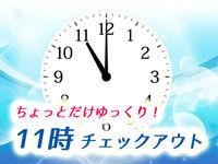 【ファミリー】フォースルーム専用!ファミリープラン!★11時チェックアウト★〜素泊り〜