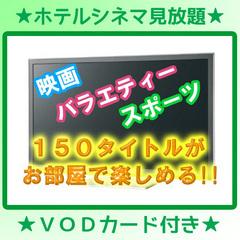 【VOD】ビジネスマンのミカタ!ホテルシネマ見放題プラン!!★VODカード付き★